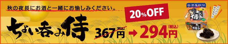 ������Ĺ�ˤ���Ȱ��ˤ���ߤ������� ���礤�ݤ� 294��(�ǹ�) 20%off