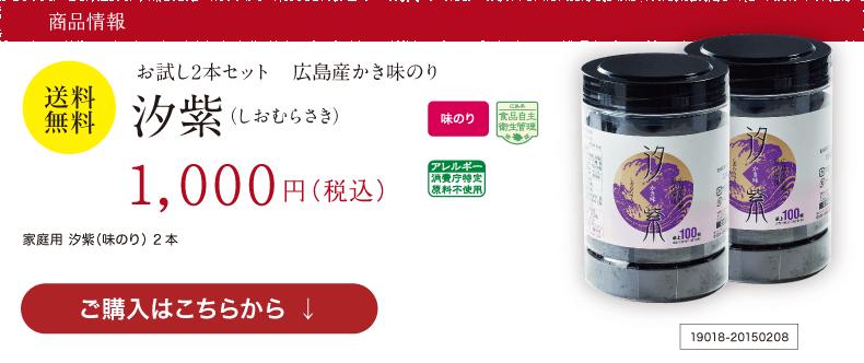 商品情報 送料無料 お試し2本セット 味付けのり 汐紫(しおむらさき) 1000円(税込) 家庭用 汐紫(味のり)2本 ご購入はこちらから