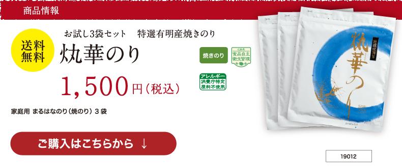 商品情報 送料無料 ご家庭用 特選有明産焼きのり まるはなのり 1500円(税込) 家庭用 はなまるのり(焼のり) 3袋 ご購入はこちらから
