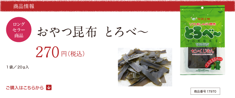 商品情報 ロングセラー商品  おやつ昆布 とろべ〜 270円(税込) 1袋 25g入 ご購入はこちらから