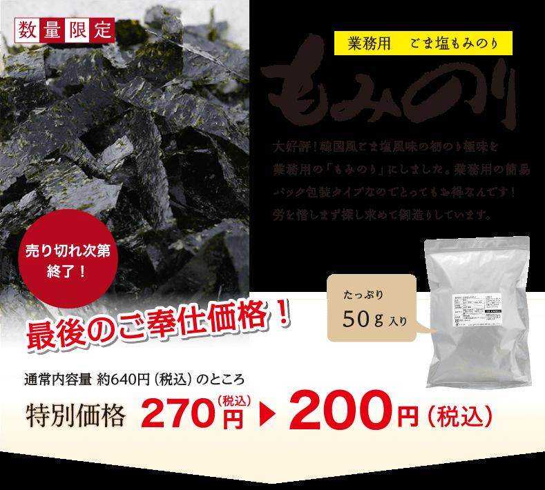 B−30 業務用 ごま塩もみのり 大好評!韓国風ごま塩風味の初のり極味を業務用の「もみのり」にしました。