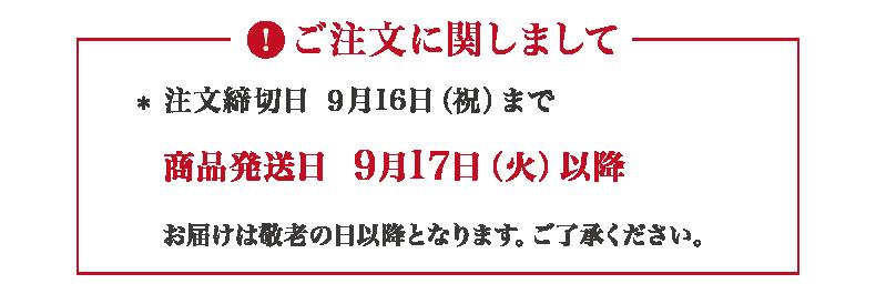 ご注文に関しまして 注文締切日9月16日(祝)まで商品発送日9月17日(火)以降 お届けは敬老の日以降となります。ご了承下さい。