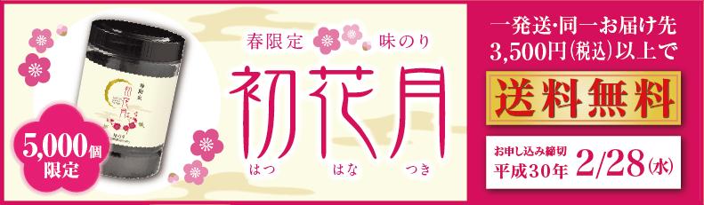 春限定 味のり 初花月(限定5,000個)