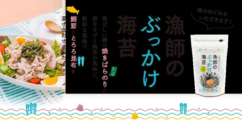 漁師のぶっかけ海苔 香ばしい磯の焼きばらのりと焼きキザミ海苔の風味に、絶妙な塩梅で鰹節ととろろ昆布を混ぜ合わせました。