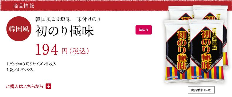 商品情報 韓国風ごま塩味 味付けのり 初のり極味 194円(税込) 1パック 8切りサイズ*8枚入 1袋 4パック入り ご購入はこちらから