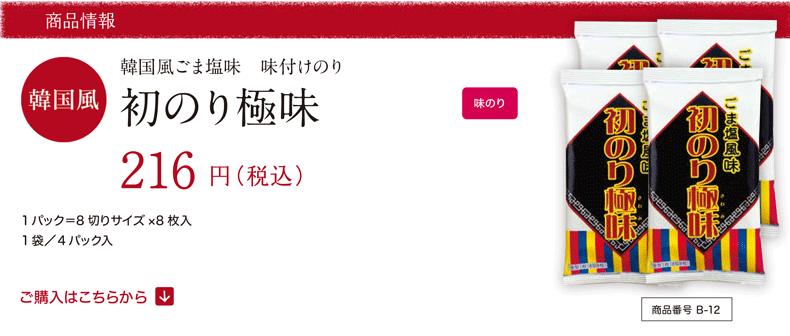 商品情報 韓国風ごま塩味 味付けのり 初のり極味 216円(税込) 1パック 8切りサイズ*8枚入 1袋 4パック入り ご購入はこちらから