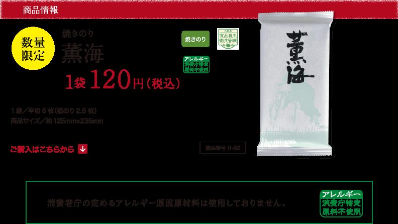 数量限定 風味、歯切れ、口どけが一味違う最高の逸品 薫海 なんと1袋 120円(税込)ポッキリ!