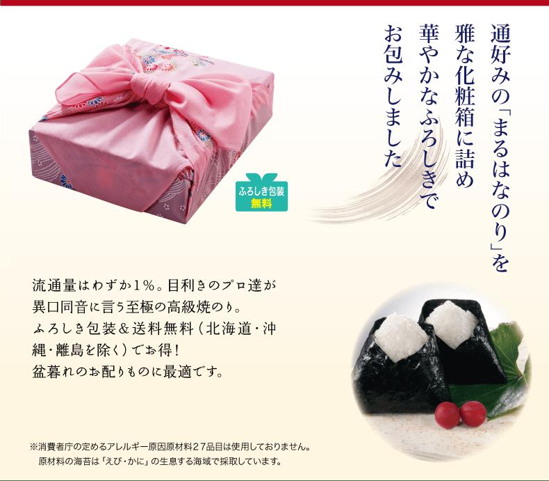 通好みの「まるはなのり」を雅な化粧箱に詰め華やかなふろしきでお包みしました ふろしき包装無料 流通量はわずか1%。目利きのプロ達が異口同音に言う至極の高級焼のり。ふろしき包装&送料無料(北海道・沖縄・離島を除く)でお得!盆暮れのお配りものに最適です。※消費者庁の定めるアレルギー原因原材料27品目は使用しておりません。原材料の海苔は「えび・かに」の生息する海域で採取しています。