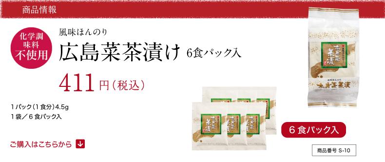 商品情報 科学調味料不使用 風味ほんのり 広島菜茶漬け 6食パック入 411円(税込) 1パック(1食分)4.5g 1袋 6食パック入 ご購入はこちらから