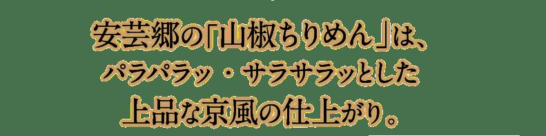 安芸郷の「山椒ちりめん」は、パラパラッ・サラサラッとした上品な京風の仕上がり。
