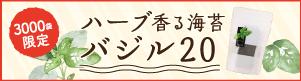 味付のり『ハーブ香る海苔 バジル20』