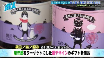 広島テレビのDearボス