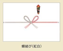 蝶結び(紅白)