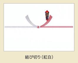 結び切り(紅白)
