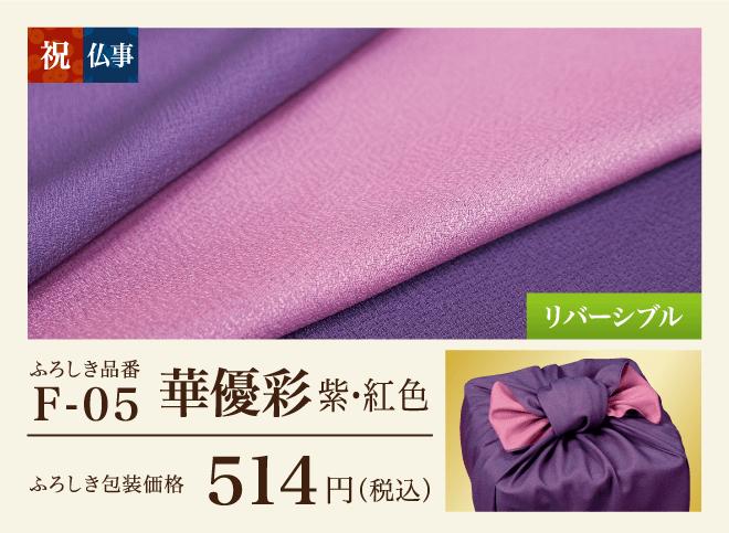 華優彩 紫・紅色