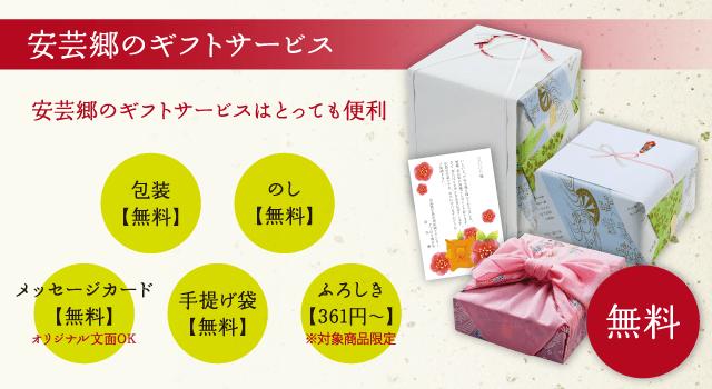 安芸郷のギフトサービス 「あなたの健康と長寿を願っています」という送り主の思いをそっと伝える逸品を贈りませんか?
