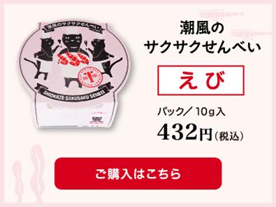 えび 432円(税込)