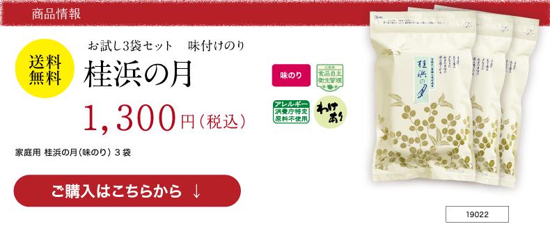 商品情報 人気No1ご家庭用 お試し3袋セット 味付けのり 桂浜の月 1,300円(税込) ご購入はこちらから