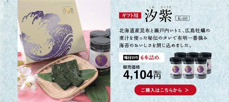 化粧箱入 広島産かき味付け海苔 汐紫(しおむらさき) 6本詰