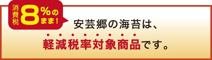 消費税そのまま8%!安芸郷の海苔は、軽減税率対象商品です。