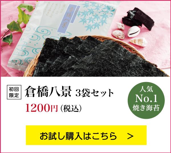 倉橋八景 3袋セット