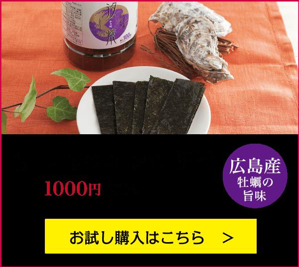 広島産かき味のり 汐紫