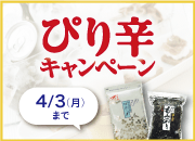 安芸郷 半年に1度だけの特別予約会 春のぴり辛キャンペーン