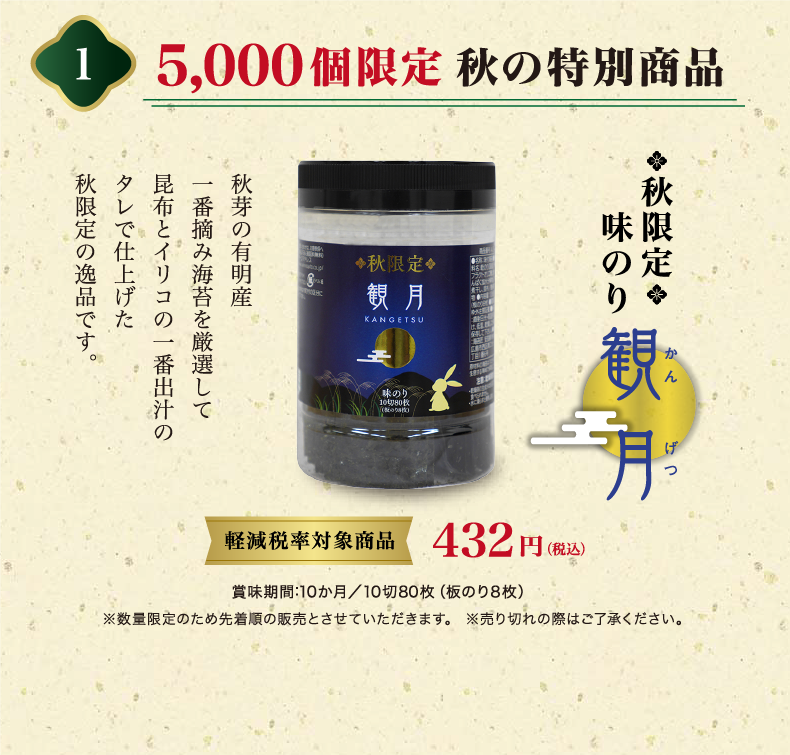 5000個限定 秋の特別商品 観月 432円(税込)
