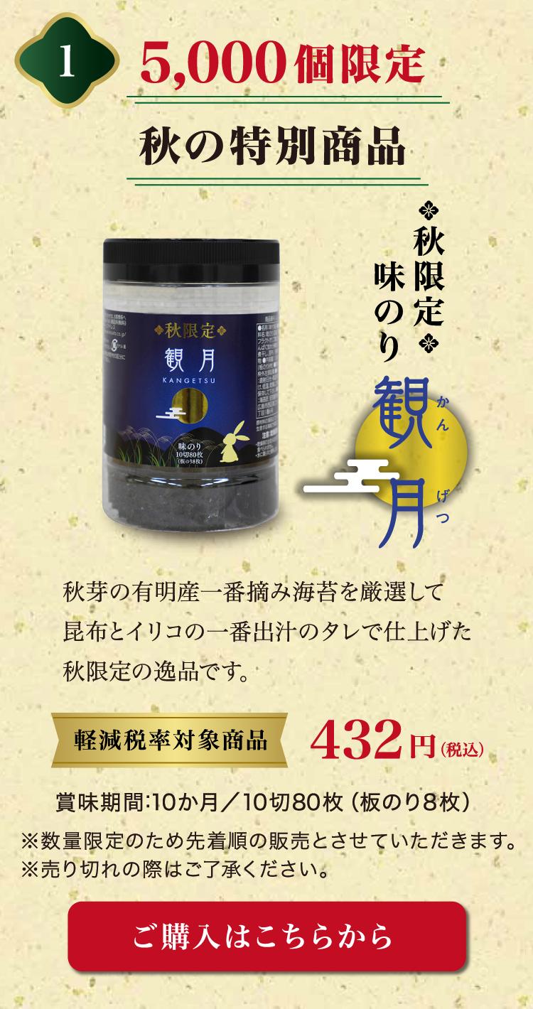 観月 432円(税込)