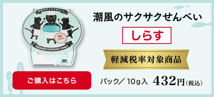 しらす 432円(税込)
