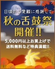 秋限定 味のり 観月(限定5,000個)