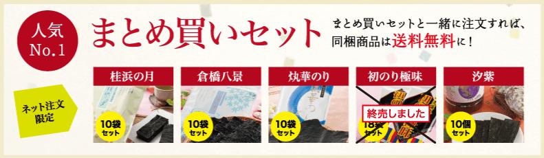 人気No1 まとめ買いセット まとめ買いセットと一緒に注文すれば、同梱商品は送料無料に。