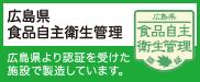広島県 食品自主衛生管理